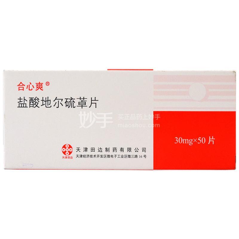 【合心爽】盐酸地尔硫卓片 30mg*50s