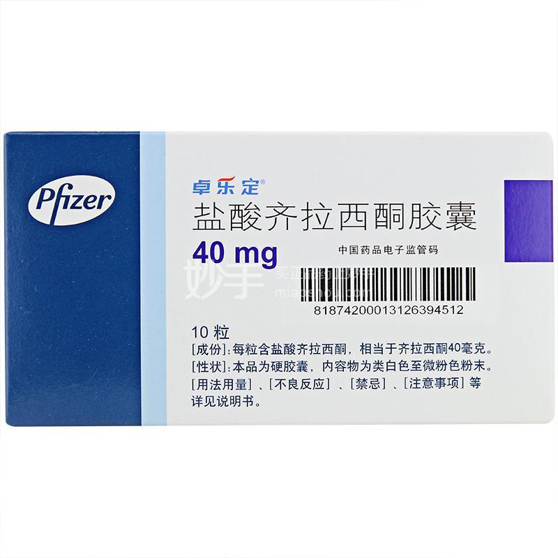 【卓乐定】盐酸齐拉西酮胶囊 40mg*10粒