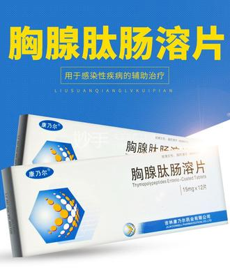 康乃尔 胸腺肽肠溶片15mg*12片