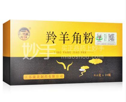 【御铺】羚羊角粉 0.6克*10瓶