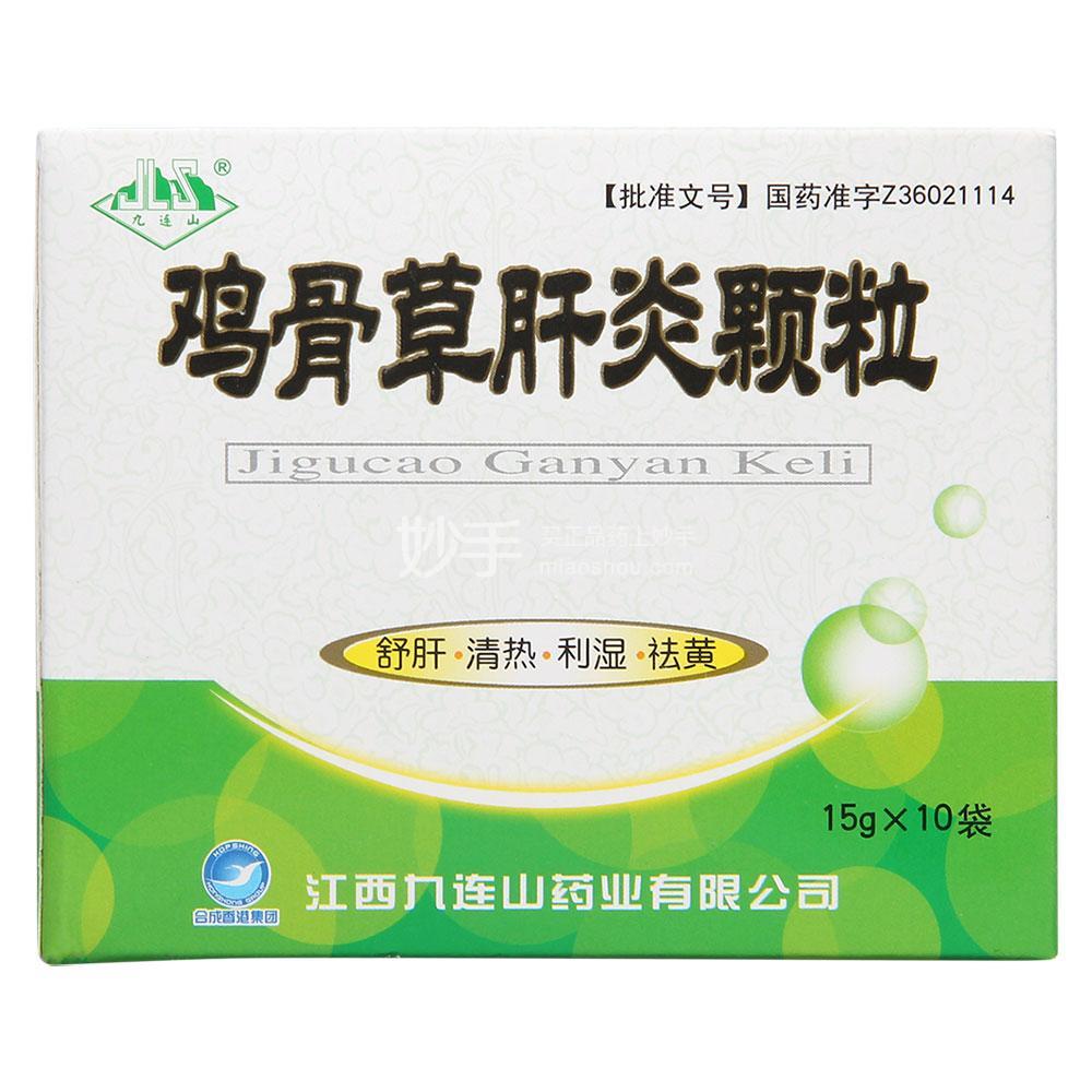 【九连山】  鸡骨草肝炎颗粒 15g*10袋/盒