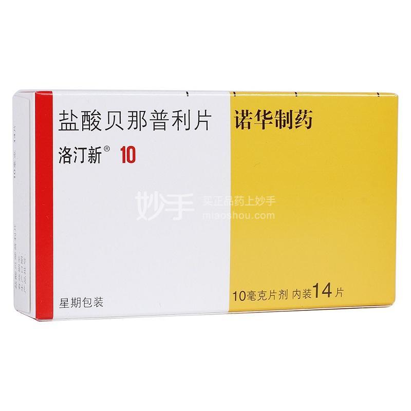 【洛汀新】盐酸贝那普利片  10mg*14片