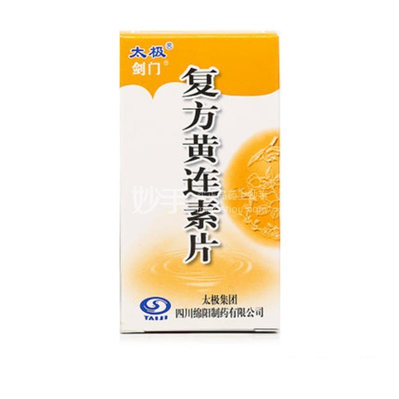 【太极剑门】复方黄连素片30mg*100片