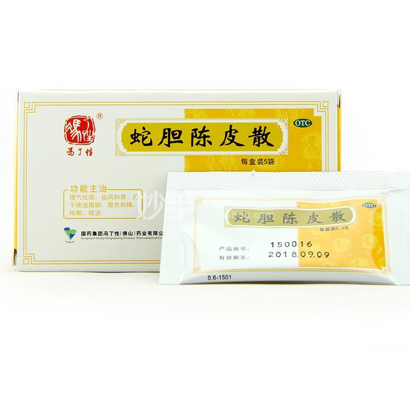 【冯了性】蛇胆陈皮散 0.6g*5袋