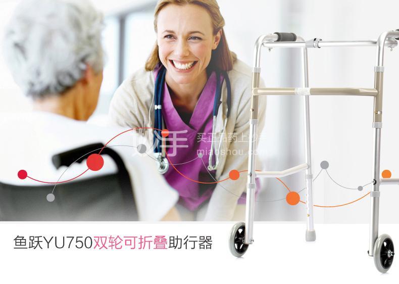 鱼跃 鱼跃 医用助行器 YU750 YU750