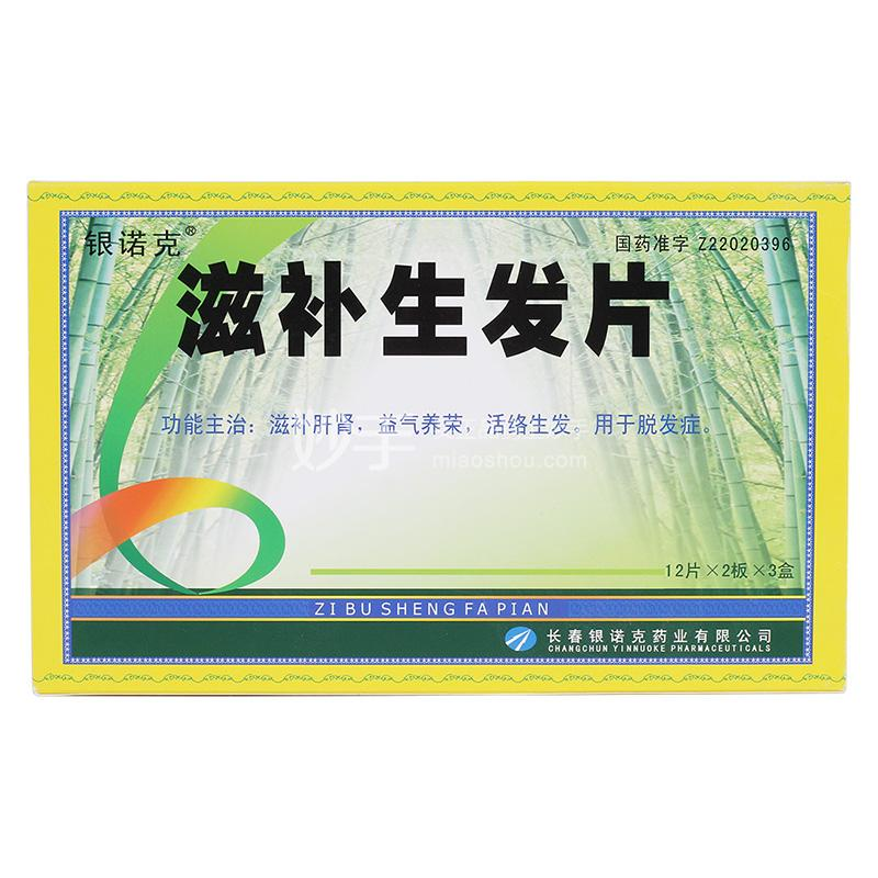 【银诺克】滋补生发片 12片*2板*3盒