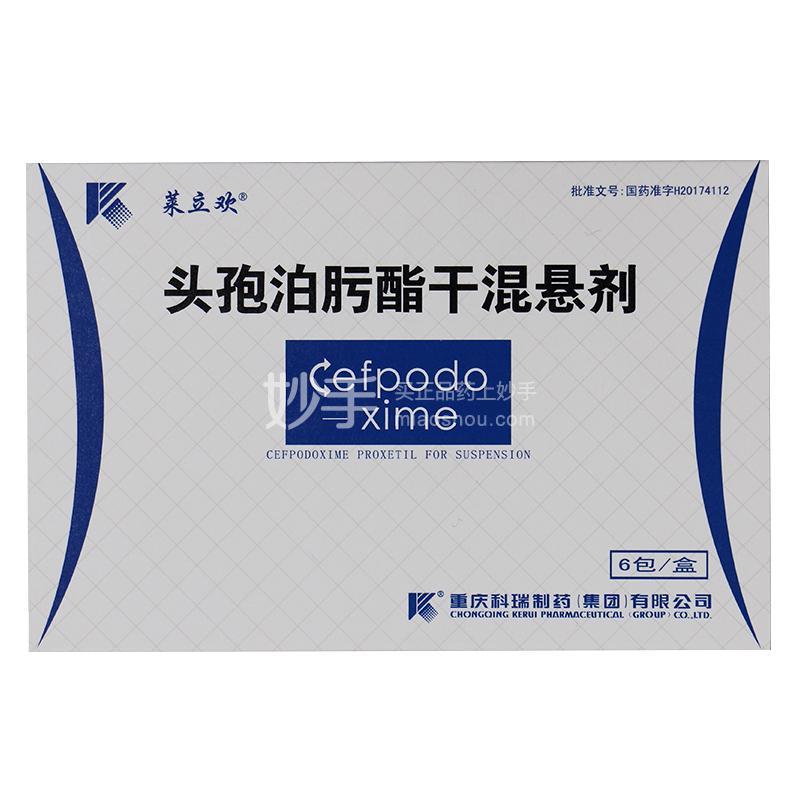 莱立欢 头孢泊肟酯干混悬剂 6包