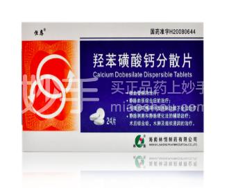 【林邦恒泰】 羟苯磺酸钙分散片0.25g*24片装