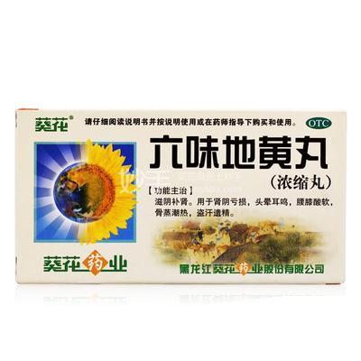 葵花 六味地黄丸(浓缩丸) 200丸