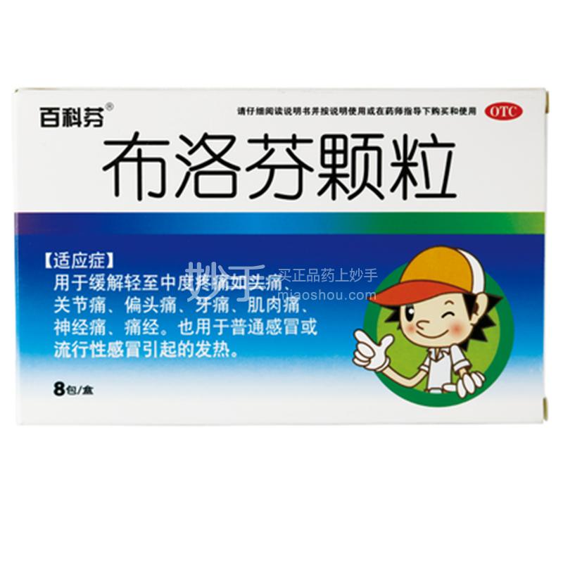【百科芬】布洛芬颗粒 0.2g*8袋