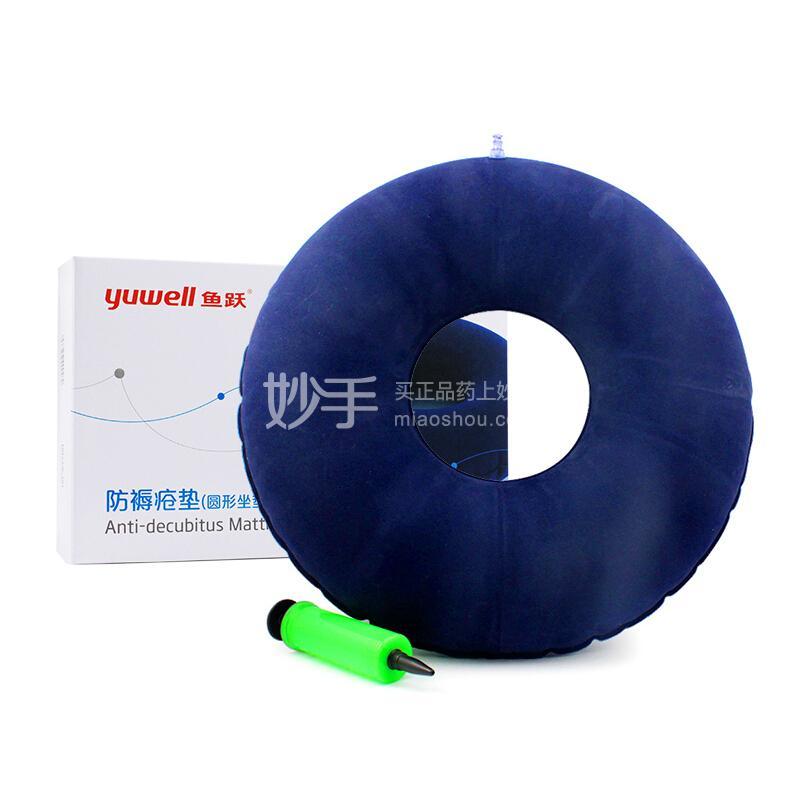 鱼跃 防褥疮床垫 圆形坐垫式I型