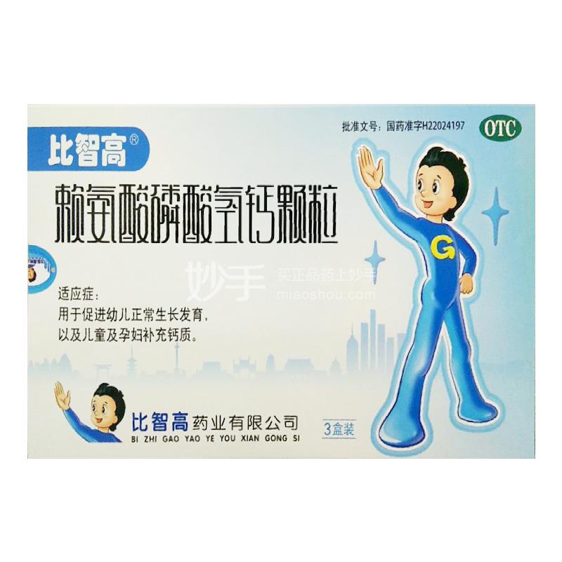 比智高 赖氨酸磷酸氢钙颗粒 5g*12袋*3小盒