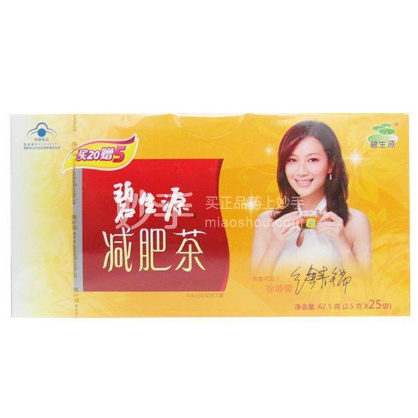 碧生源 减肥茶 2.5g*25袋