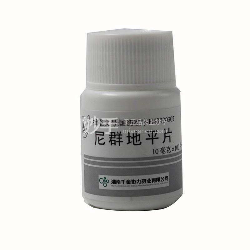 【千金】尼群地平片 10mg*100片