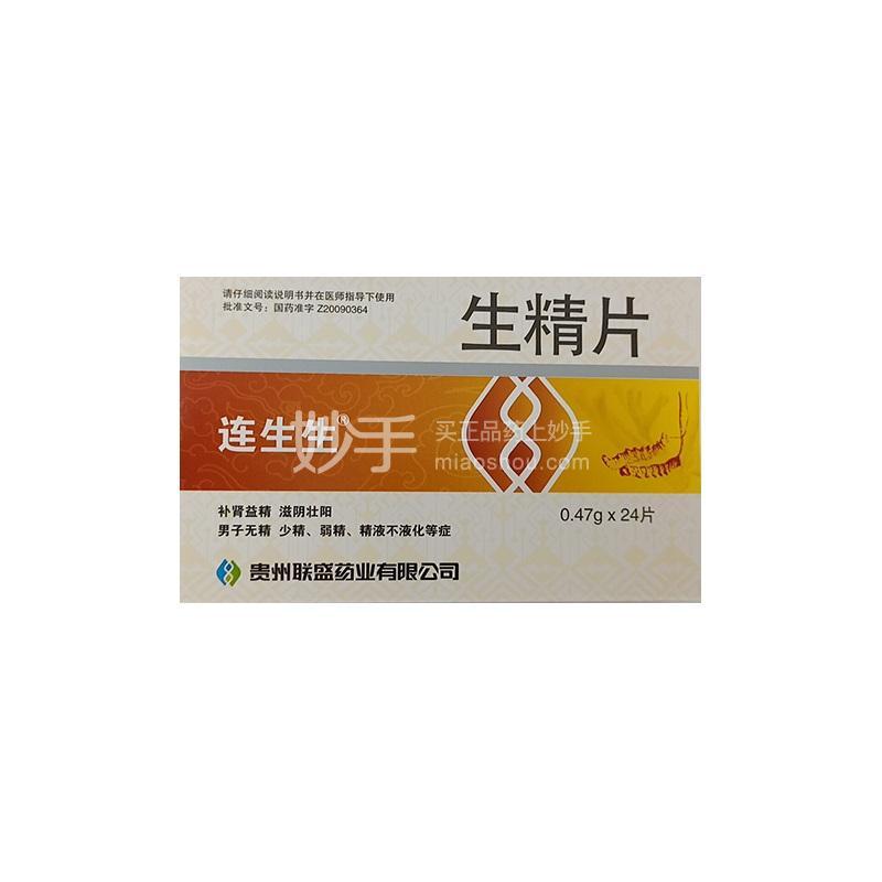 【连生生】生精片 0.47g*24片