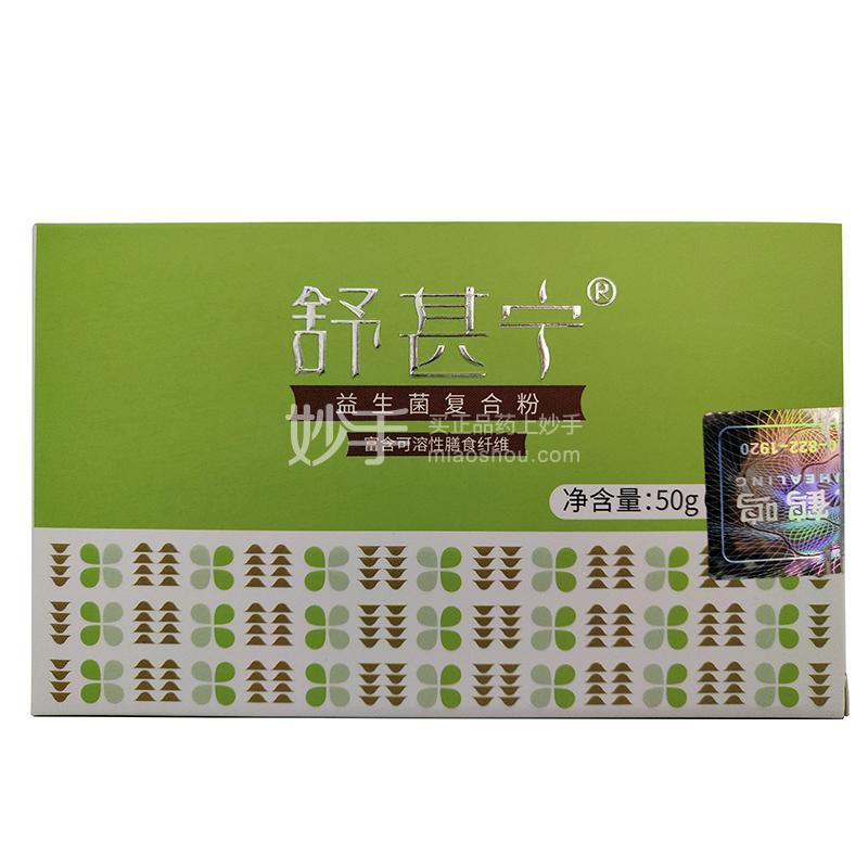 舒甚宁 益生菌复合粉 50g