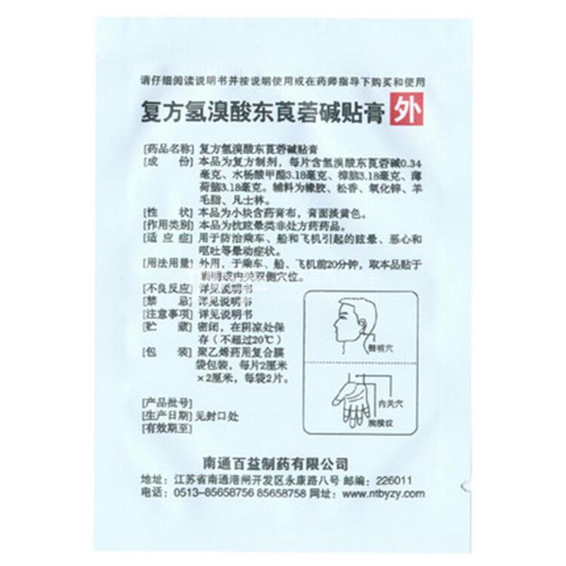 复方氢溴酸东莨菪碱贴膏