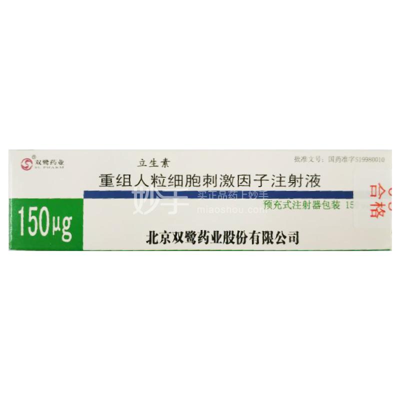 立生素 重组人粒细胞刺激因子注射液 150μg(预充式注射器)