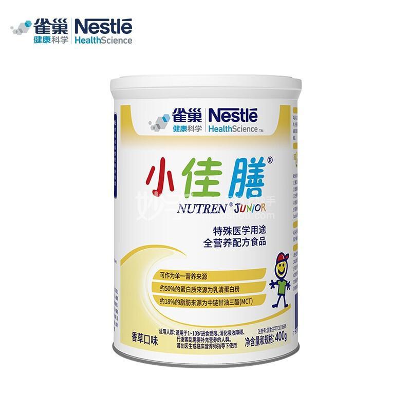雀巢 小佳膳全营养配方粉(特殊医学用途配方食品)  400g