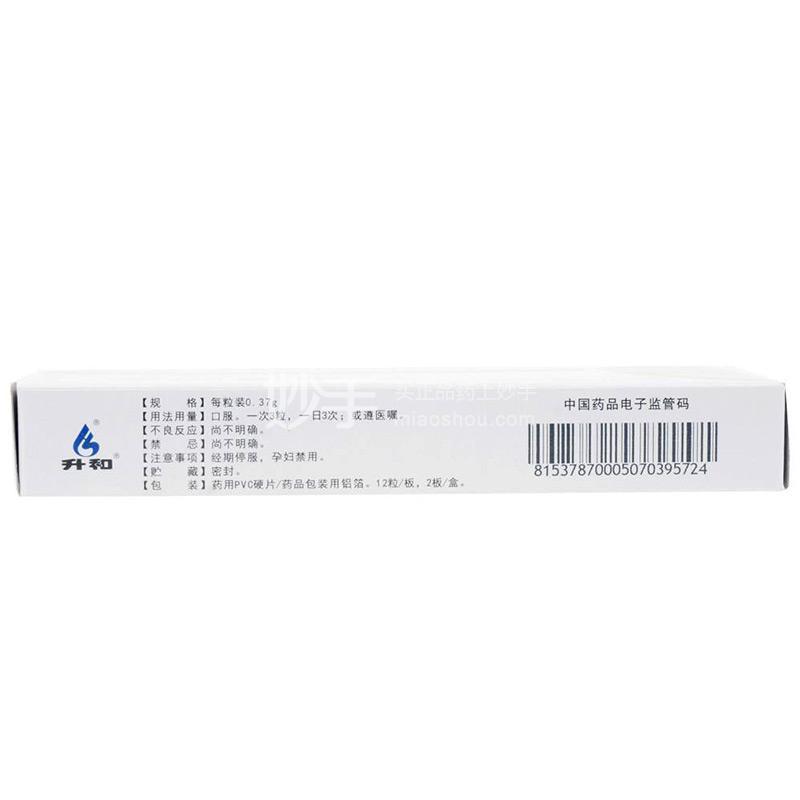 【升和】宫瘤清胶囊 0.37g*24粒