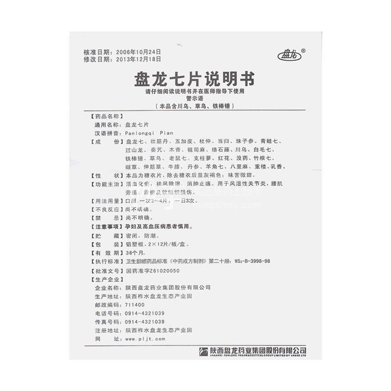 【盘龙】盘龙七片 0.3g*24片