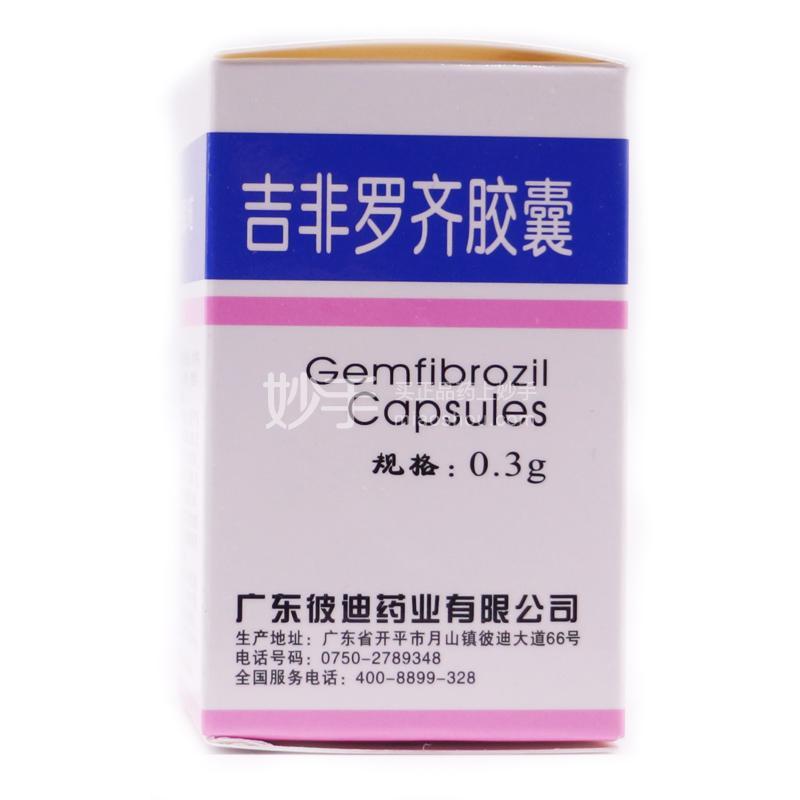 【彼迪】 吉非罗齐胶囊 0.3g*30粒*1瓶/盒