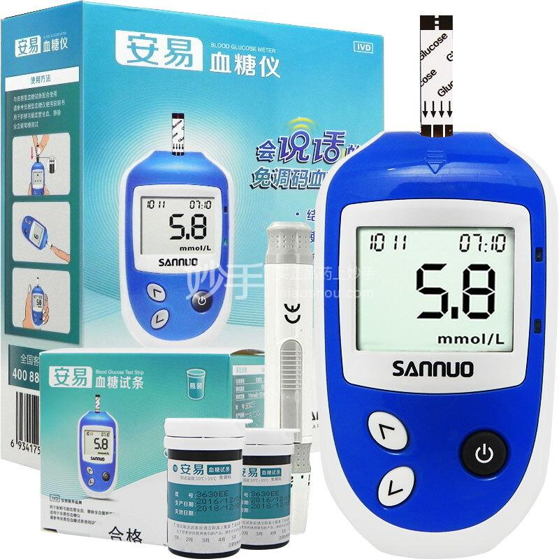 三诺 安易血糖仪(组合装) 1台+50支试条+50支采血针