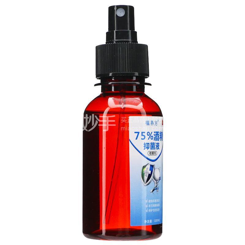 植养方 75%酒精抑菌液(喷雾剂) 100ml