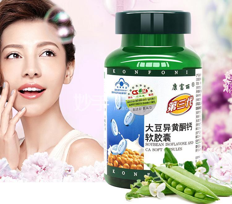 康富丽 大豆异黄酮钙软胶囊 30g(0.5g*60粒)