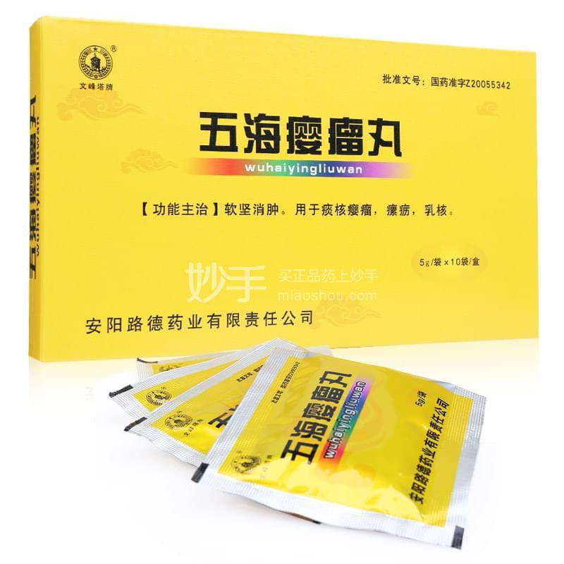 【文峰塔牌】五海瘿瘤丸 5g*10袋