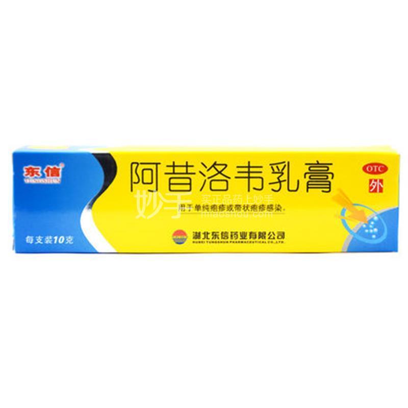 【东信】阿昔洛韦乳膏 10g:0.3g