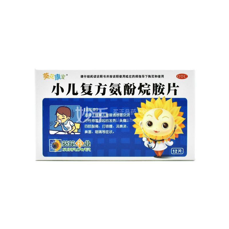 葵花康宝 小儿复方氨酚烷胺片 12片