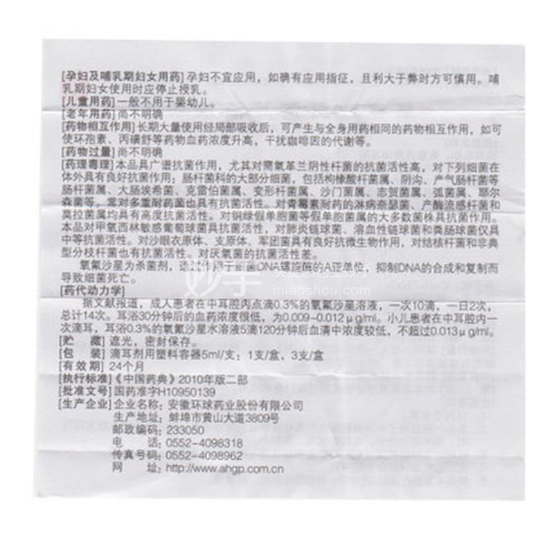 【环球】 氧氟沙星滴耳液 5ml*1支/盒