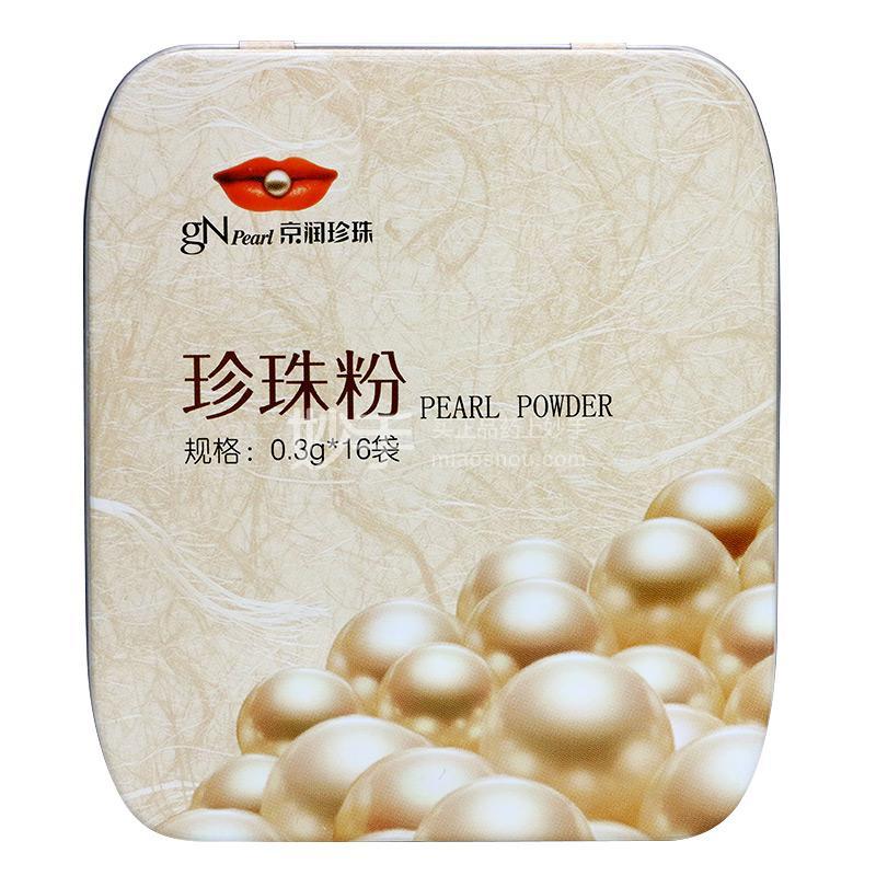 【京润】珍珠粉 0.3g*16袋