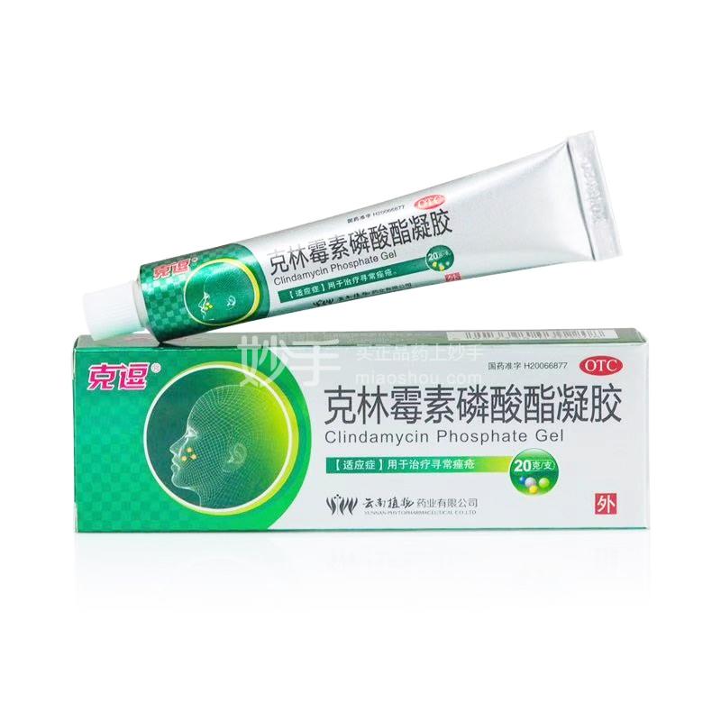 克逗 克林霉素磷酸酯凝胶 20g:0.2g