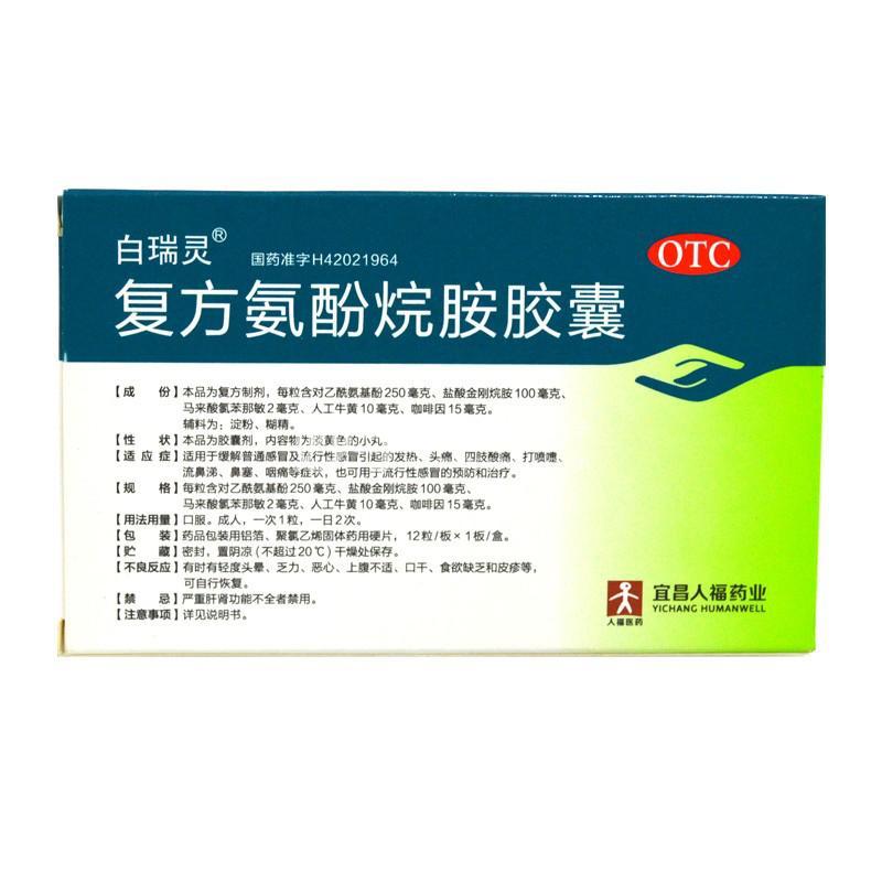 白瑞灵 复方氨酚烷胺胶囊 12粒