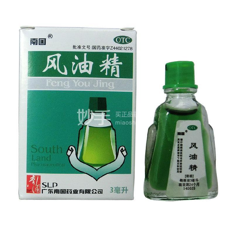 [3瓶]【南国】风油精 3ml