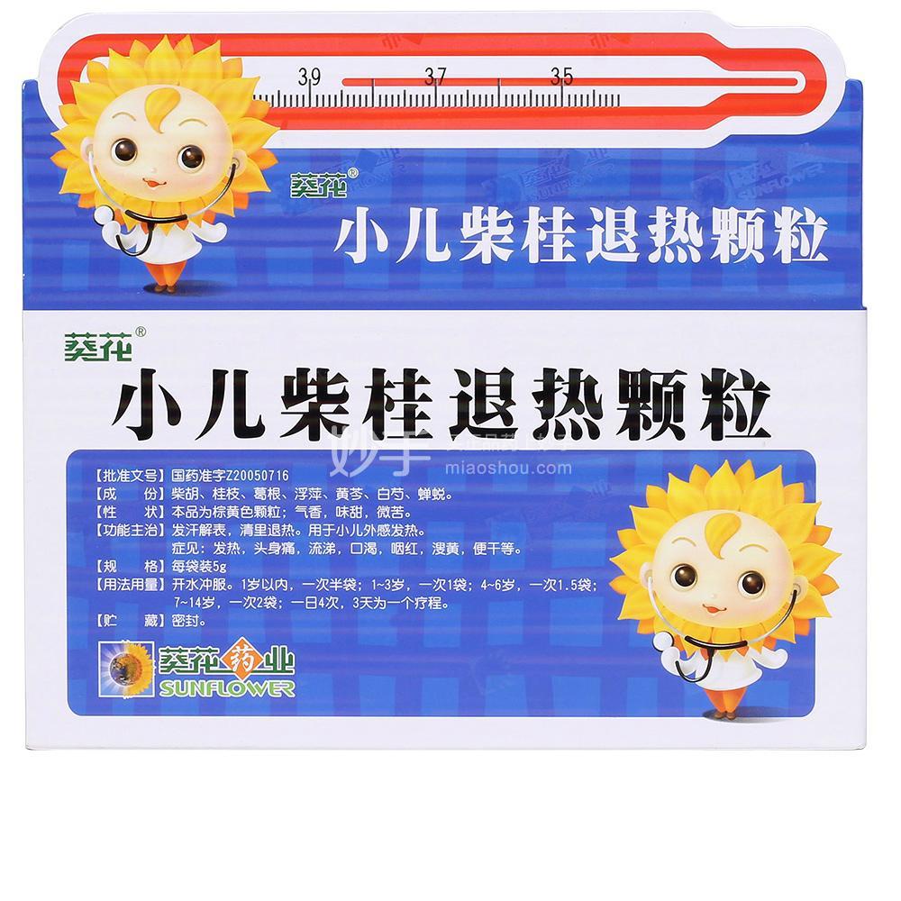 【葵花】小儿柴桂退热颗粒 5g*10袋