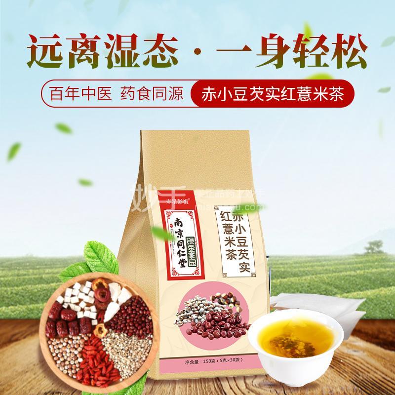 赤小豆芡实红薏米茶