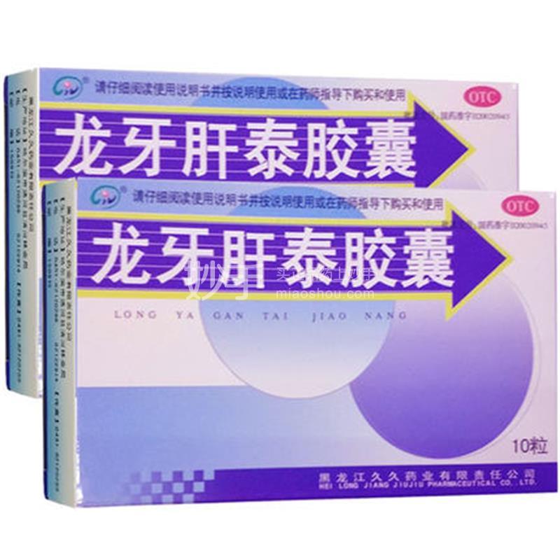 久久福 龙牙肝泰胶囊 0.072g*10粒