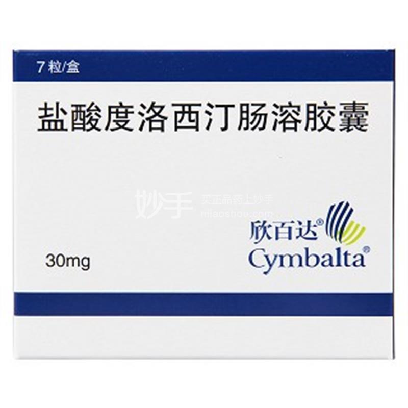 【欣百达】盐酸度洛西汀肠溶胶囊 30mg*7粒/盒