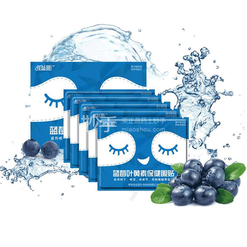 【有益源】蓝莓叶黄素保健眼贴20贴(10袋)/盒(仅限线上支付)