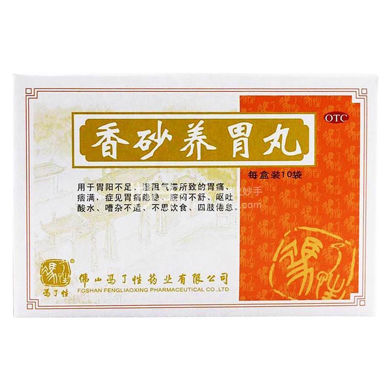 冯了性 香砂养胃丸 9g*10袋