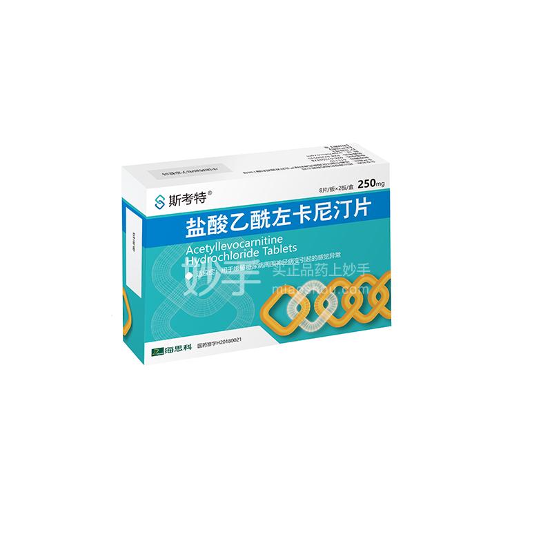 斯考特 盐酸乙酰左卡尼汀片 0.25g*8片*2板