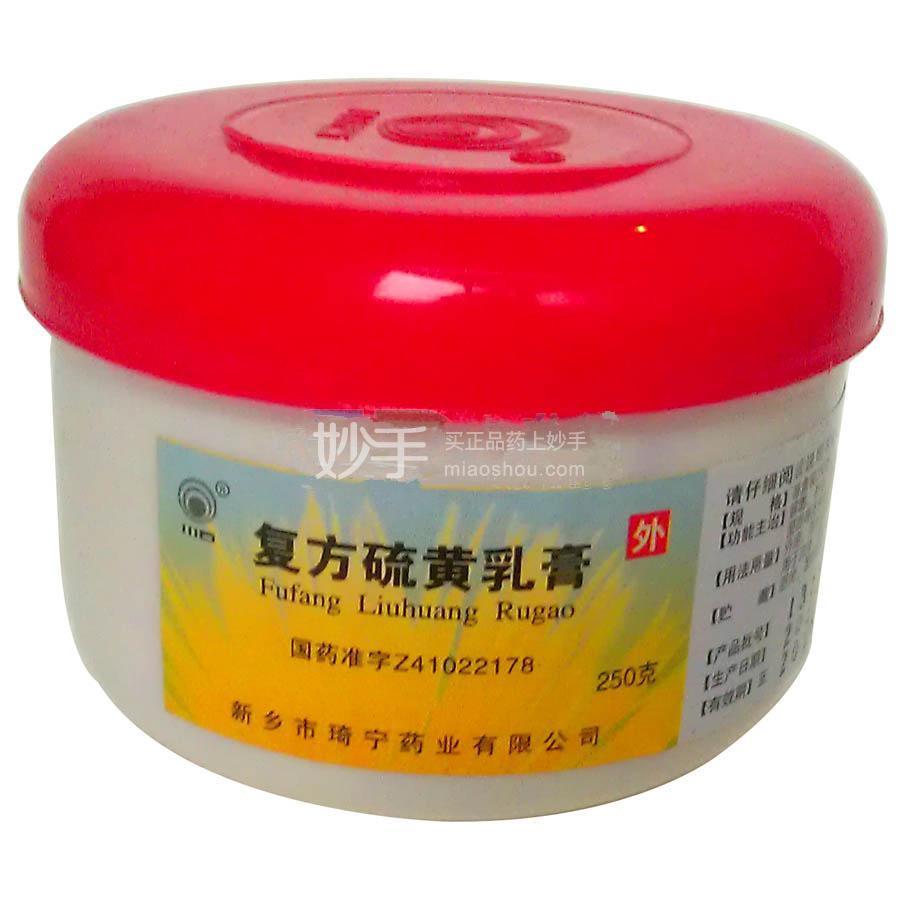【琦宁】复方硫磺乳膏 250g