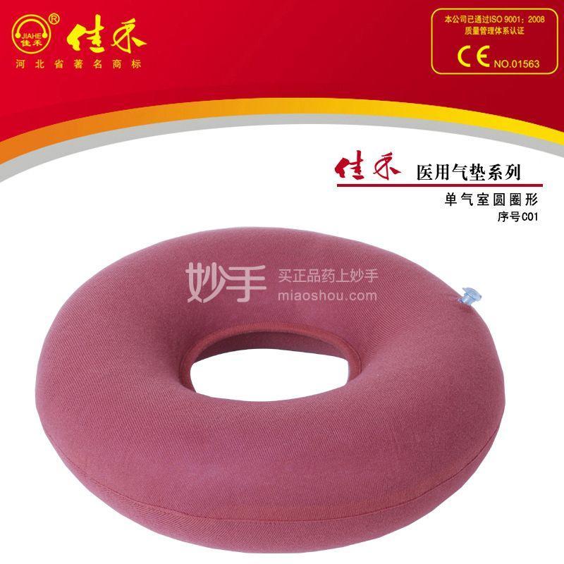 佳禾 佳禾 医用气垫(圆圈形) C01