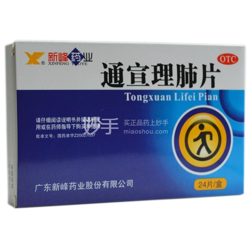 新峰 通宣理肺片 0.3g*12s*2板