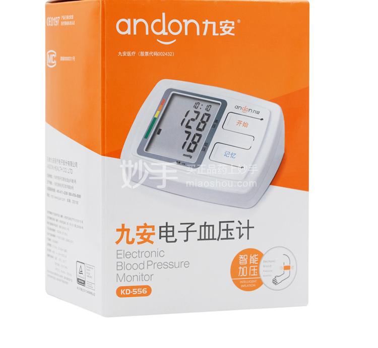 九安 电子血压计智能臂式 KD-556
