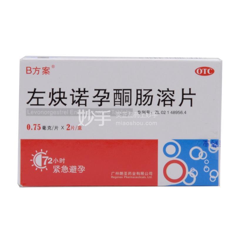 朗圣/B方案 左炔诺孕酮肠溶片 0.75mg*2片