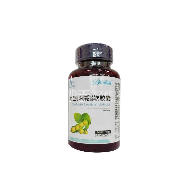 【倍力欣】百合康牌大豆磷脂软胶囊 1.2g*100粒